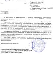 """Сертификат """"ВНИИС"""""""