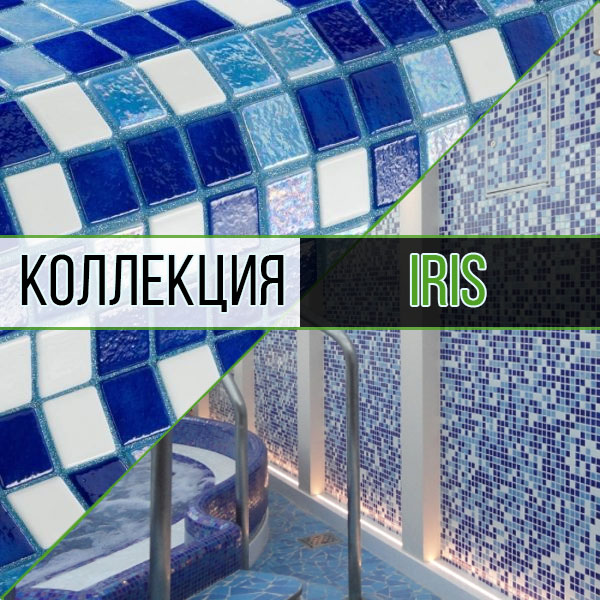 IRIS коллекция