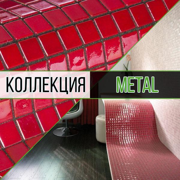 METAL коллекция