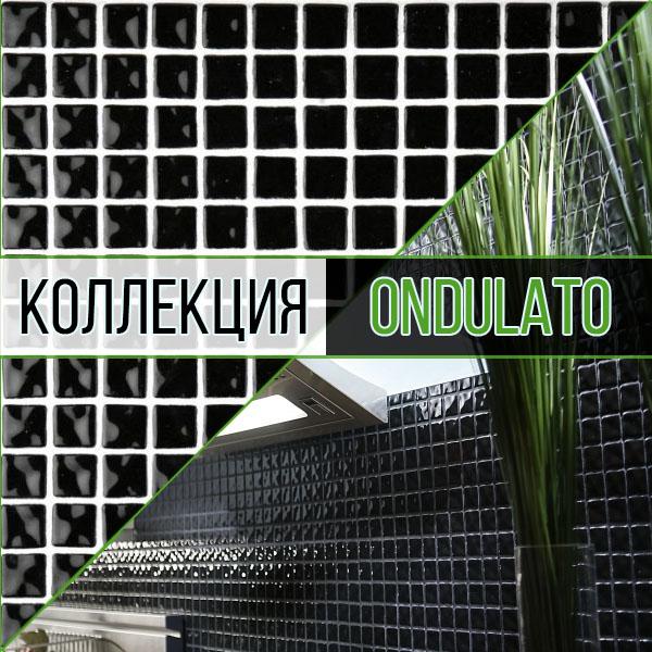 ONDULATO коллекция