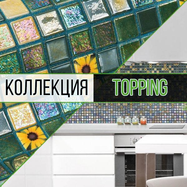 коллекция TOPPING