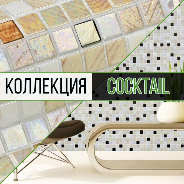 коллекция COCKTAIL