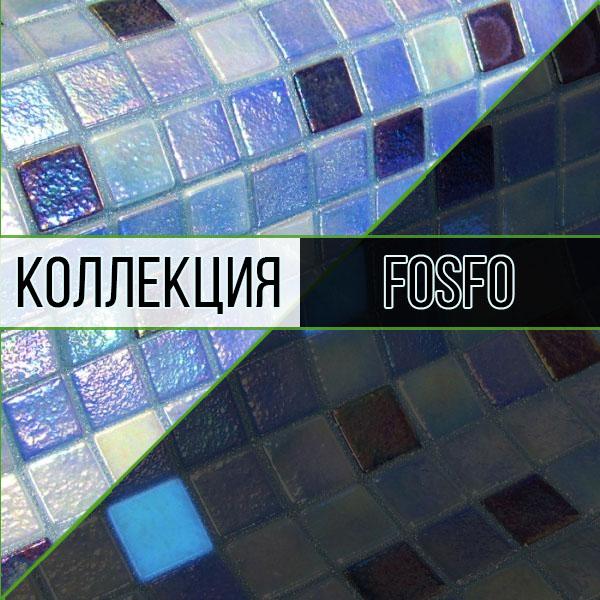 FOSFO коллекция