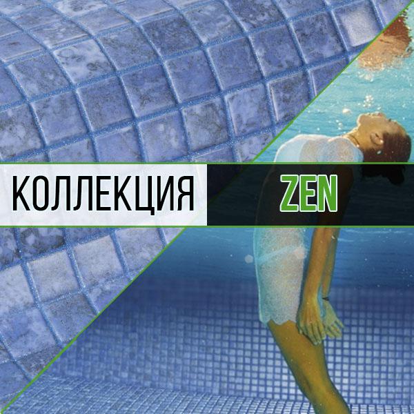 коллекция zen